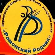 ШРР - Штаб Рамонского Родника группа в Моем Мире.