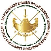 Департамент Всероссийского комитета по разрешению ЭК и ЗПГ группа в Моем Мире.