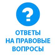 Я-Юрист.ру - ответы на правовые вопросы! group on My World