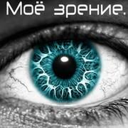 Моё зрение группа в Моем Мире.