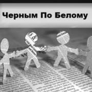 Черным По Белому group on My World