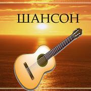 ШАНСОН-Для тех,кто любит и уважает-ШАНСОН group on My World