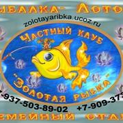 Астраханская рыбалка group on My World
