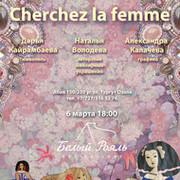 """Cherchez la femme"" группа в Моем Мире."