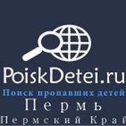 """ПСО """"Поиск пропавших детей - Пермь и Пермский край group on My World"""