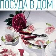 Посуда в дом группа в Моем Мире.