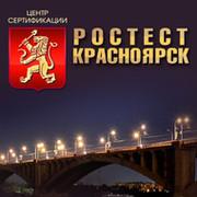 Сертификационный центр Ростест Красноярск группа в Моем Мире.