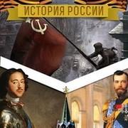 РОССИЯ : все факты и история. group on My World