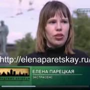 Предсказания от Елены Парецкой http://elenaparetskay.ru/  группа в Моем Мире.