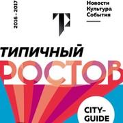 Типичный Ростов group on My World