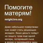 ХОРОШЕЕ ДЕЛО (Волонтеры фонда Право Матери) группа в Моем Мире.