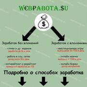 Инвестиции и реальный заработок в интернете группа в Моем Мире.