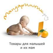 Интернет-магазин Мандаринчик.ру on My World.