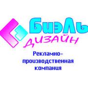 Рекламно-производственная компания  Нор-Аревян Наталья on My World.