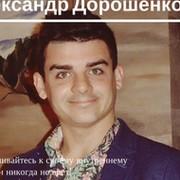 Алесандр Дорошенко on My World.