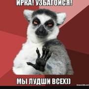 Ирина Кучерова on My World.